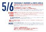 080506+Flyer+A4+yokohama.jpg